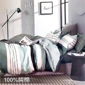 單人床包組(含枕套*1)- 100%精梳純棉【麗森】親膚細緻、滑順透氣、精緻車縫