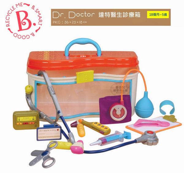 【愛吾兒】美國 B.Toys 達特醫生診療箱 Wee MD