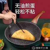 炒鍋 麥飯石不粘鍋炒鍋煎鍋無油煙炒菜鍋平底鍋煎蛋鍋烙餅鍋牛排鍋