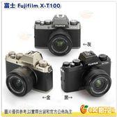 現貨 送64G+副電等8大好禮! 富士 Fujifilm X-T100 + 15-45mm KIT 公司貨 XT100 單鏡組 4K 翻轉螢幕