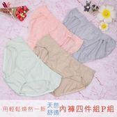 華歌爾-雙11大省團簡約 M-L 內褲4件組(P組)用輕鬆煥然一新-限時優惠QS0590-AE