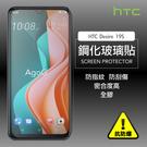 HTC Desire 19S  全膠 黑邊 滿版 保護貼 玻璃貼 抗防爆 鋼化玻璃膜 螢幕保護貼