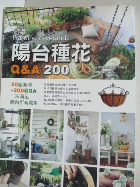 【書寶二手書T9/園藝_KIF】陽台種花Q&A200_花草遊戲編