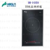 【PK廚浴生活館】高雄豪山牌 IH-1050 IH微晶調理爐 餘溫顯示☆ 電磁爐 實體店面 可刷卡