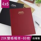 珠友PH-20046 20K雙格相本/相簿/相冊/珍藏冊/黑內頁/可收納80枚4X6相片/明信片