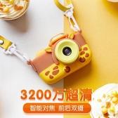 相機 兒童照相機玩具可拍照數碼寶寶迷你卡通3200萬小單反打印生日禮物 星河光年DF