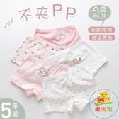 女童內褲純棉平角寶寶嬰兒幼兒四角兒童短褲【樂淘淘】