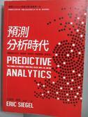 【書寶二手書T3/國中小參考書_NND】預測分析時代_艾瑞克.席格