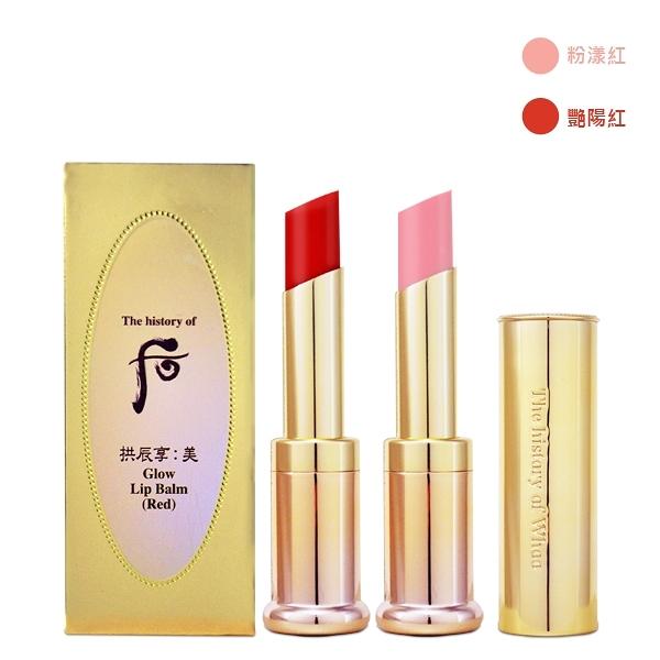 WHOO后 皇后之吻潤色護唇膏SPF10 3.3g 【橘子水美妝】