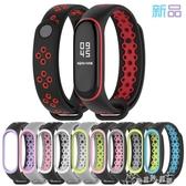 適用小米手環3腕帶雙色替換帶小米三代運動手環圓孔透氣款矽膠錶帶NFC通用版 新春禮物