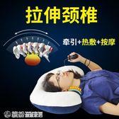 頸椎枕頭非圓頸椎修復枕頭護頸枕健康勁椎枕加熱成人電動按摩枕YXS「繽紛創意家居」