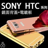 E68精品館 鏡面 背蓋 SONY Xperia X XZ Z5 Premium XZs C5 XA1 Ultra M4 HTC 10 EVO A9 728 手機殼 金屬邊框 硬殼