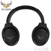 耳機 ASUS華碩特種部隊TUF系列H5頭戴式7.1游戲電競耳機麥克風耳麥自營台式機 雙11