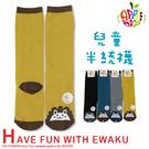 【衣襪酷】半統童襪 獅子款 台灣製 本之豐