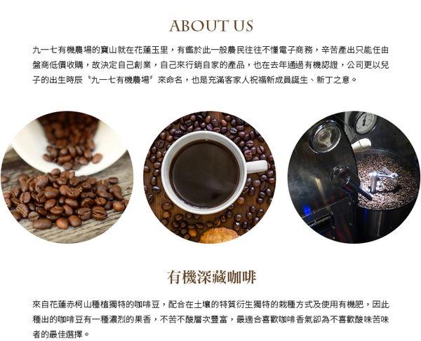 《好客-九一七農場》有機深藏咖啡(半磅)(免運商品)_G004002