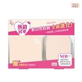 Za粧自然粉餅EX升級組PO10