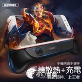 手機散熱器 6寸手機支架 帶充電功能遊戲手柄-現貨
