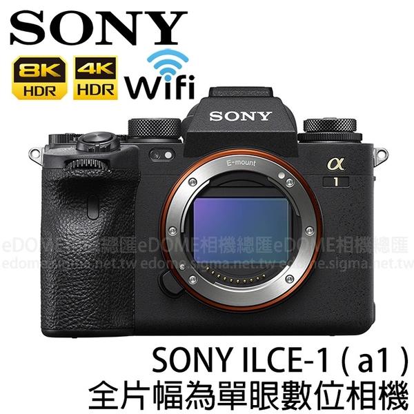 SONY a1 BODY 單機身 (24期0利率 台灣索尼公司貨) ILCE-1 the ONE 全片幅 E接環 8K 4K 攝影機 單眼數位相機