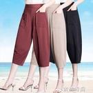 大碼顯瘦九分新款夏裝哈倫褲女休閒褲薄款女褲燈籠褲寬管七分褲『蜜桃時尚』