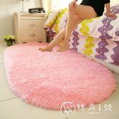 床邊地毯橢圓形現代簡約臥室墊客廳滿鋪房間可愛美少女公主粉地毯