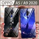 【夜光彩繪】OPPO A5 A9 202...