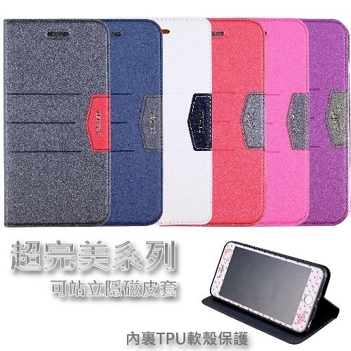 超完美系列 HTC Butterfly  可立式隱磁皮套
