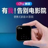 投影儀 手機投影儀高清家用微型小型無線便攜投墻迷你1080p家庭掌上影院4k安卓藍牙 HD
