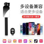 自拍桿通用型蘋果7plus藍牙iPhone迷你三腳架華為oppo手機直播拍照小米x神器