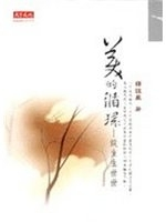 二手書博民逛書店《美的循環-談生生世世》 R2Y ISBN:9789576216