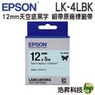 EPSON LK-4LBK C53S654437 緞帶系列天空藍底黑字標籤帶 寬度12mm