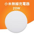 20W 小米無線充電器 白色...