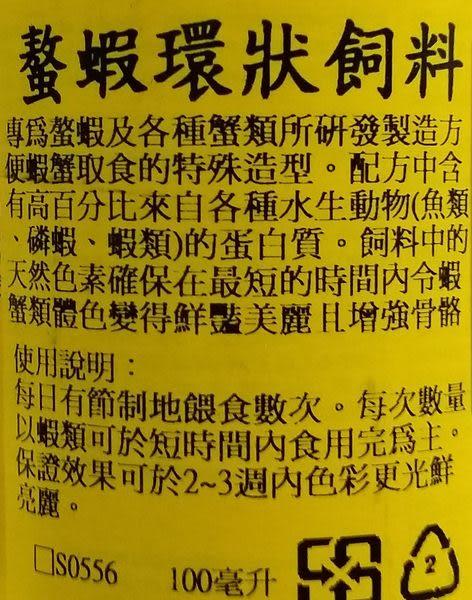 【西高地水族坊】德國Sera 螯蝦環狀飼料 100ml (蟹可食)