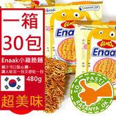 韓國 Enaak 小雞脆麵 (一盒30包480g)  (美食 點心在 loveme樂米)