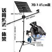 譜架 吉他樂譜架便攜式可摺疊帶話筒架手機直播一體式舞台演出立式麥架T 4款