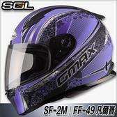 【SOL GMAX FF49 凡爾賽 消光黑紫 全罩 安全帽 FF-49  】內襯全可拆、免運+好禮