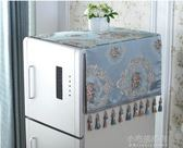 歐式全自動滾筒洗衣機蓋巾冰箱蓋布單開門微波爐布藝雙開門防塵罩『小宅妮時尚』