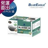 藍鷹牌 台灣製 成人活性碳口罩 單片包裝 50片*6盒【免運直出】