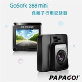【綠蔭-免運】PAPAGO GoSafe 388 mini負離子行車記錄器