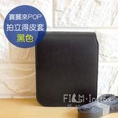 菲林因斯特《 寶麗萊 POP 專用皮套 黑色 》寶麗來 拍立得 相印機 Polaroid