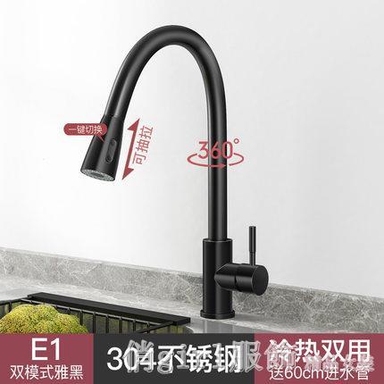 廚房水龍頭防濺伸縮抽拉式冷熱萬向全銅洗菜盆洗碗池家用黑色龍頭 中秋節好禮