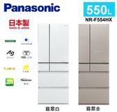 【佳麗寶】-留言享加碼折扣(Panasonic國際牌)550L六門日本進口玻璃面變頻冰箱【NR-F554HX】