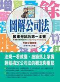 (二手書)圖解公司法:國家考試的第一本書