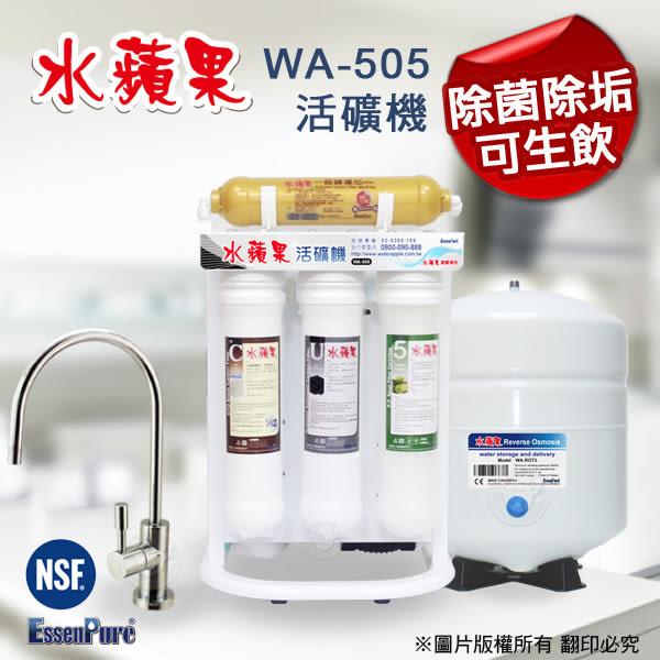 水蘋果居家淨水~贈免費安裝~ 【EssenPure】水蘋果 WA-505 活礦機