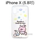 卡娜赫拉空壓氣墊軟殼 [晚安] iPhone X / Xs (5.8吋)【正版授權】