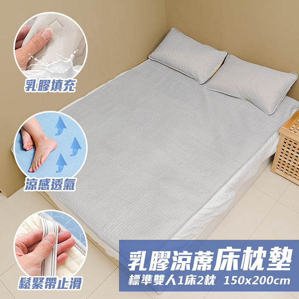 樂嫚妮 可水洗冰絲涼感乳膠涼席床包枕套組-雙人3件組