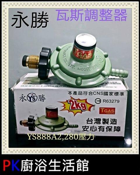 ❤PK廚浴生活館❤高雄 桶裝 永勝YS828低壓R280瓦斯調整器 TGAS認證 台灣製造/送兩個束環