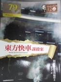【書寶二手書T1/一般小說_NMN】東方快車謀殺案_阿嘉莎.克莉絲蒂