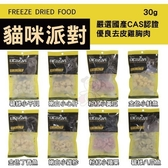 *WANG*【單包】貓咪派對 八種口味可選 貓零食 獎勵用 精選國產CAS認證優良去皮雞胸肉