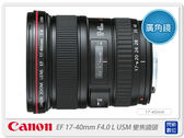 Canon EF 17-40mm F4.0L/F4 L USM 超廣角鏡頭(17-40;公司貨)