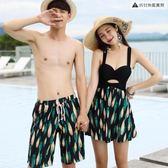 情侶泳衣沙灘保守顯瘦遮肚海邊度假假游泳衣【聚寶屋】